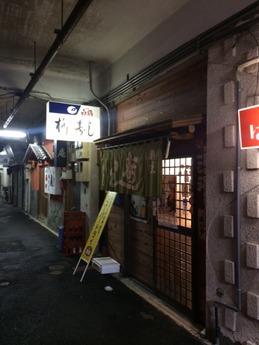 柳すし 外観 (1)