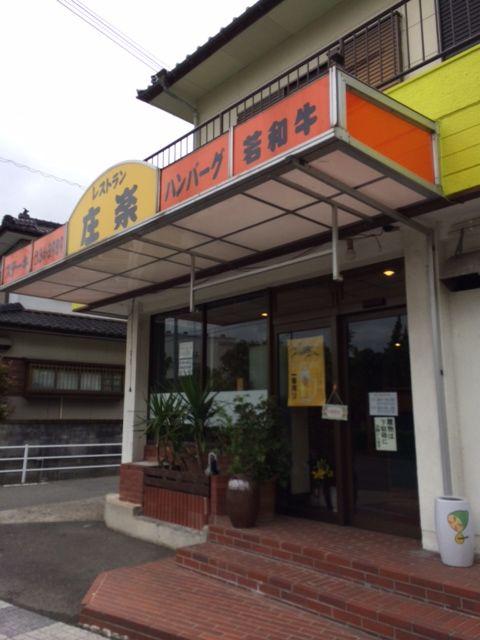 庄楽 外観 殿のBlog : 庄楽@熊本 八代 焼肉 殿のBlog ダイエット開始から158ヶ月