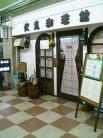 伏見珈琲館