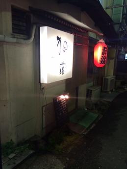 加藤 外観 (1)