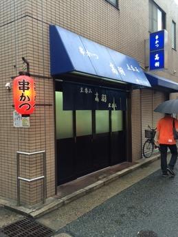 高羽 (1)