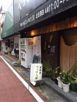 べっぴん屋 (1)