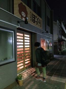 唐揚げぼっくり (1)