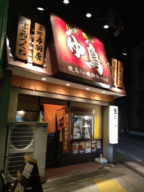 ゆ鳥 網干店(居酒屋)のコース | ホットペッパーグルメ