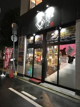 姫路ちゃんぽん (1)