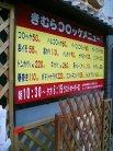 きむらコロッケ駅前店