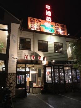 てんじくde宮西 (1)