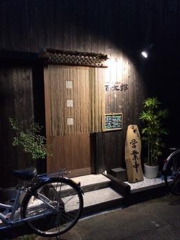 百太郎飾磨 外観 (1)