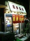 薩摩羅麺 神戸栄光店