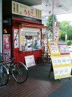 かんかん亭 姫路店
