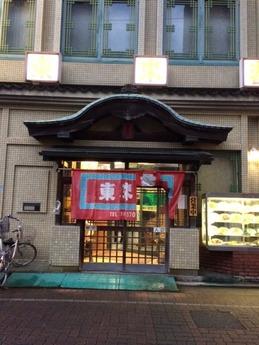 東来春 外観 (1)