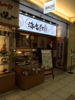 海老どて食堂 (1)