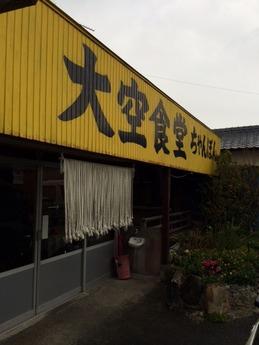 大空食堂 外観 (1)