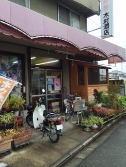 木村コロッケ (1)