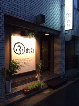 ふわりNight (1)
