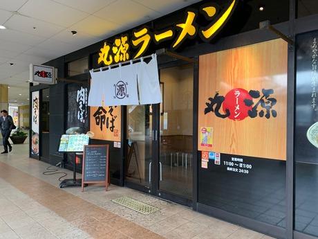 丸源ラーメンアマドゥ (1)