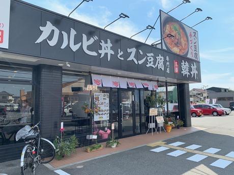 韓丼 (1)