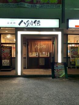 八剣伝太子店 (1)