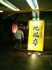 地鶏亭 春夏秋冬店