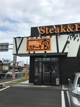ステーキみや (1)
