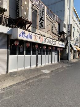 天ぷら大吉 (1)