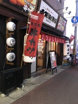 粉もん酒場 (1)
