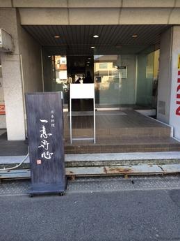 一意専心 (1)