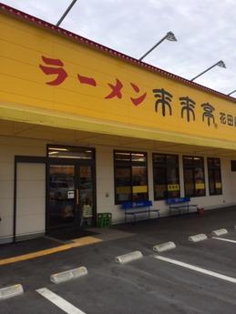 来来亭花田 (1)
