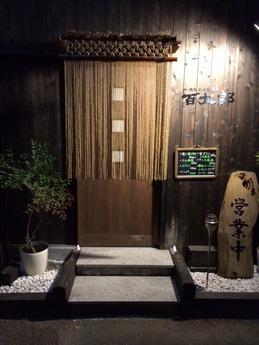 百太郎しかま (1)