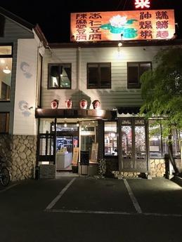 てんじくみやにし (1)