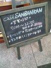 Cafe Sanbankan 淀屋橋店