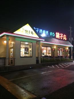 銚子丸 (1)