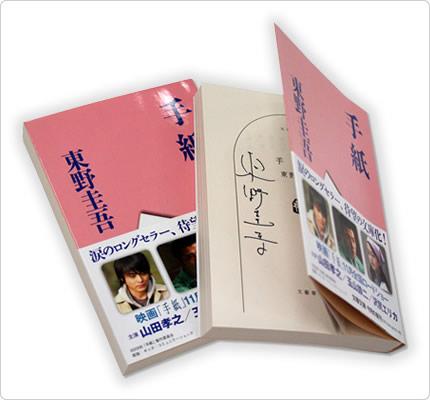 「手紙」東野圭吾著 しかし著者は加害者、そしてその加害者の家族には「差別はされて当然」だと断..