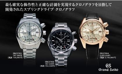 the latest b7d1d b20d2 グランドセイコーのマスターショップ限定を安く買う方法 ...