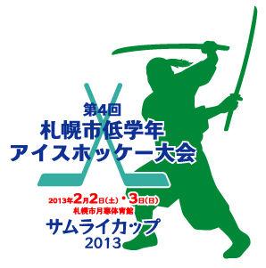 samurai_cup_2013