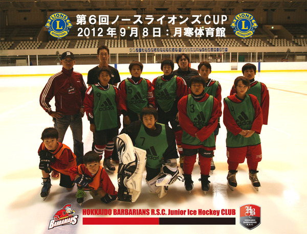 2012_N_Lions_Cup