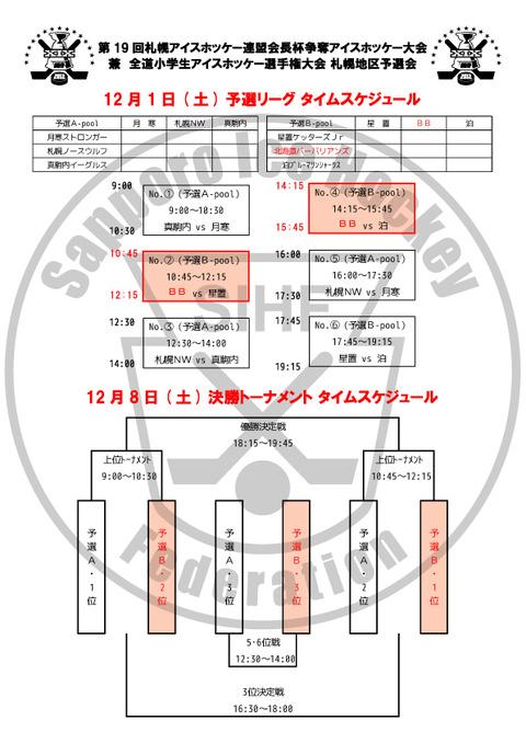 19th-札ア連会長杯TS