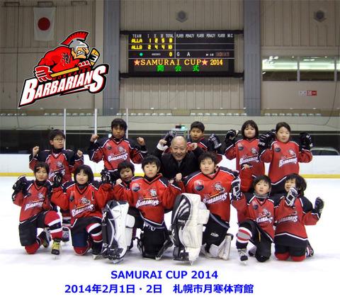 samurai_cup2014_1