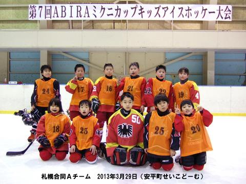 20130329_ABIRA_Cup