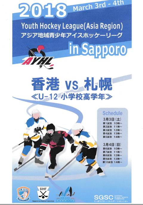 2018AYHL札幌大会