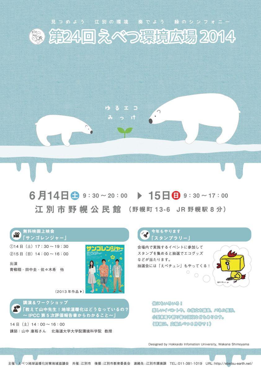 えべつ環境広場2014ポスター