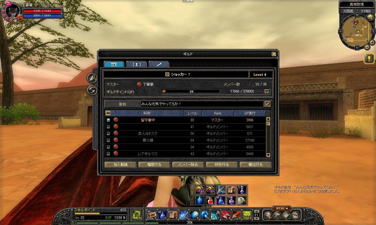 SRO[2010-04-21 10-09-49]_41