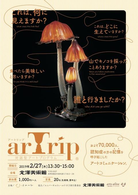 artrip_北美_08_2019