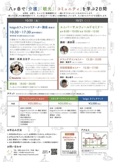 kaigoカフェ_チラシ05