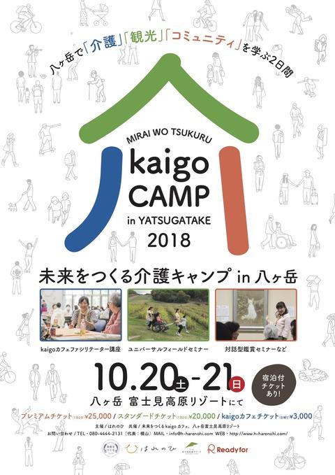 kaigoカフェ_チラシ04-2