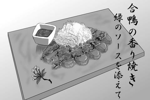 合鴨の香り焼きイラストのコピー
