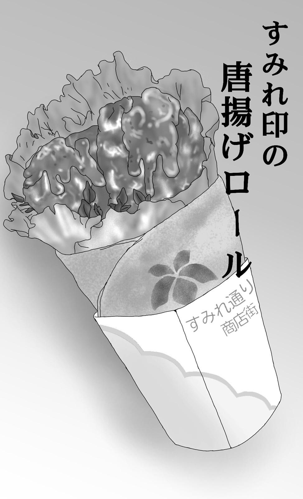 すみれ印の唐揚げロール(モノクロ),1