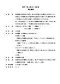 2012_親子で学ぶ防災1泊研修概要P1