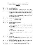2014_親子で学ぶ防災1泊研修概要