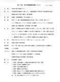 171219_第12回冬の災害避難所体験企画書-1